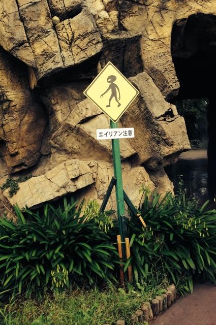 alien crossing sign near tunnel entrance